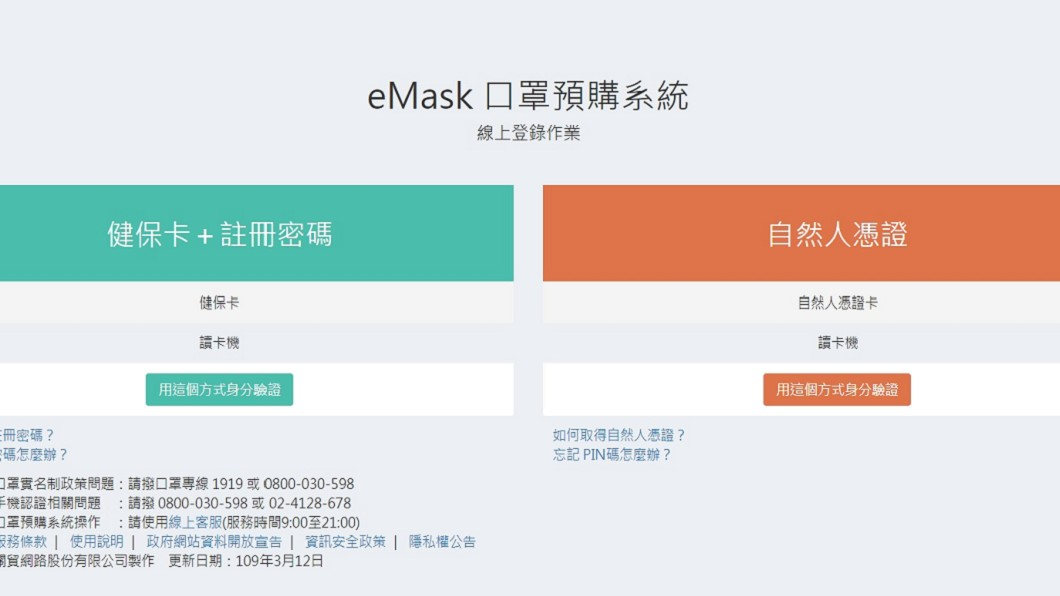 「口罩實名制2.0」正式上路,政府開放民眾網路預購口罩。(圖/翻攝自eMask口罩預購系統) 預購口罩狂當機?網友曝「神級買法」讚:順到以為沒人買