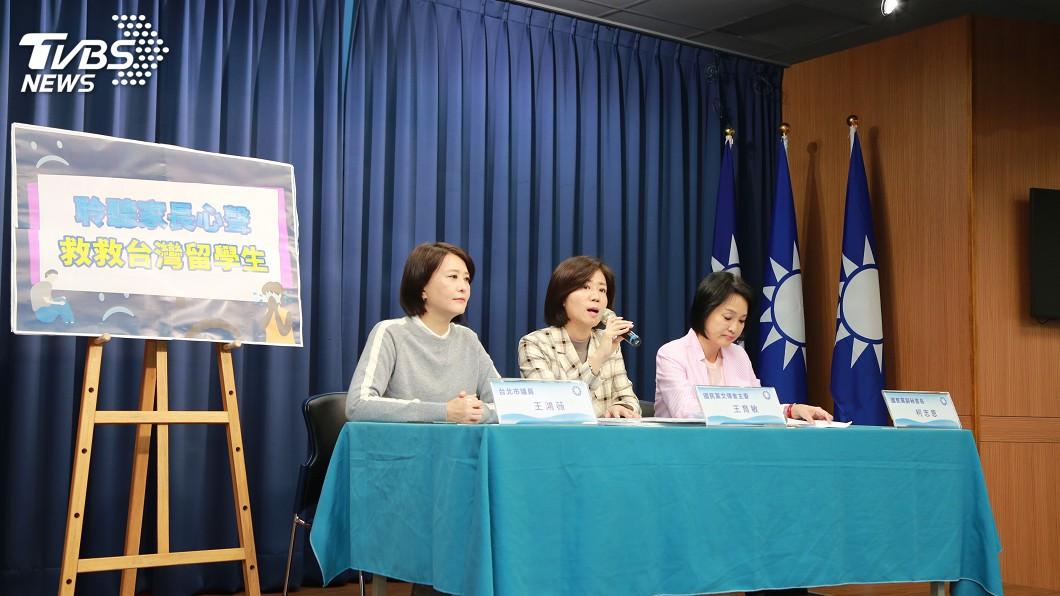 國民黨呼籲救救留學生記者會(圖/TVBS) 歐美買不到口罩、買不到機票 家長:救救台灣留學生!