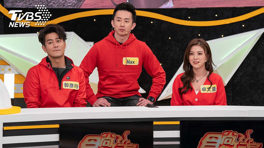 TVBS歡樂台《食尚玩家-歡樂有夠讚》 來賓 (左起)郭彥均、Max、卓文萱 情人有這特質 讓卓文萱直呼好幸福