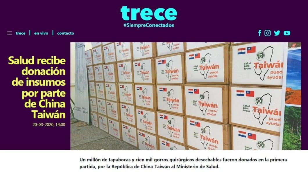 巴拉圭媒體日前發新聞感謝台灣捐贈口罩。(圖/翻攝自Trece) 「贈百萬口罩被拆穿還要告人?」羅智強怒轟:不要臉!