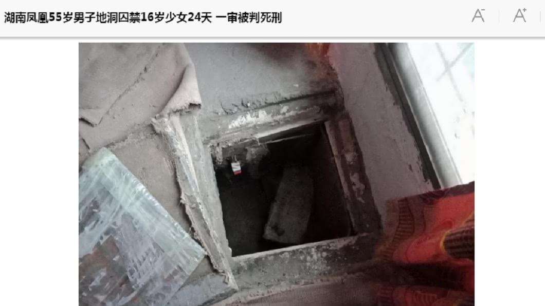 湖南一名男子將16歲女子囚禁於自家地洞長達24天。(圖/翻攝自新浪新聞中心) 綁架16歲少女關地洞蹂躪24天 惡男下場曝!