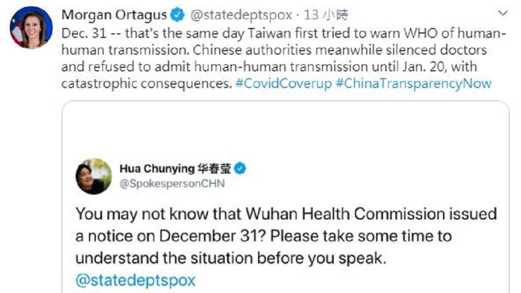 圖/翻攝自Morgan Ortagus推特 美中外交部發言人隔空交火 推特提Taiwan