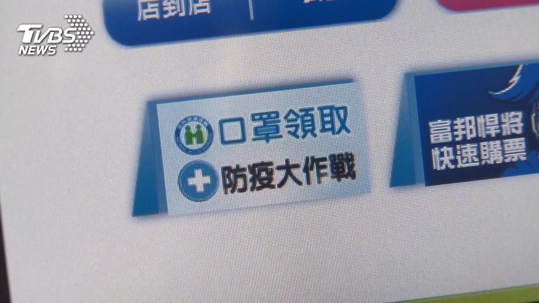 圖/TVBS 口罩實名制2.0取貨實測 唐鳳:不用一分鐘