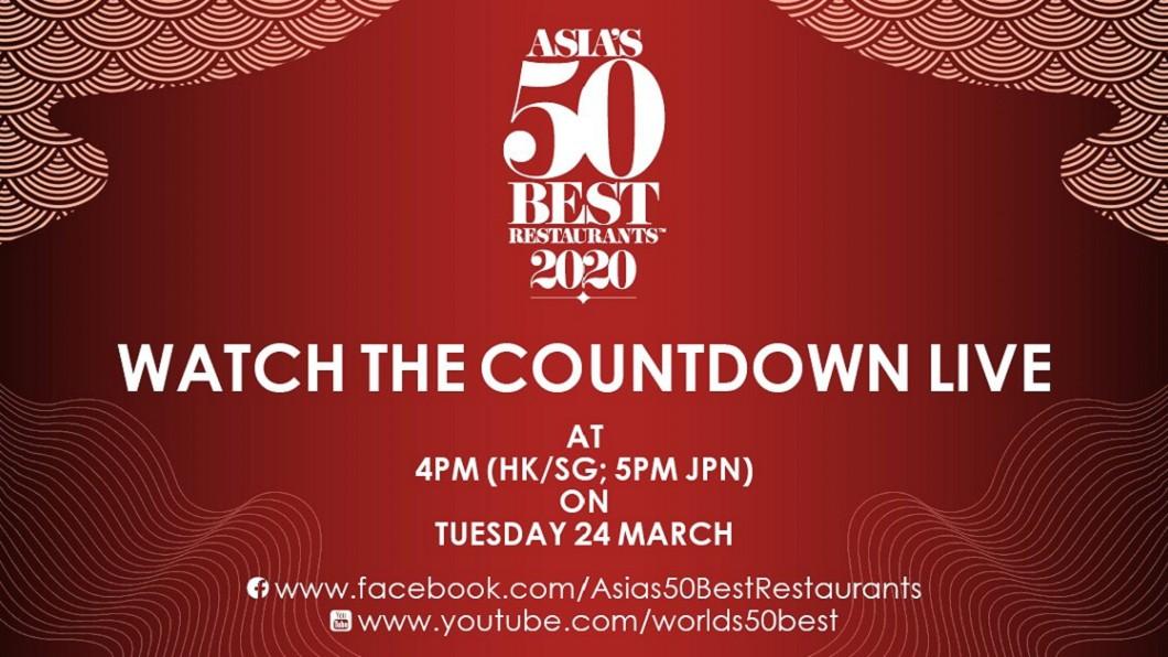 2020「亞洲最佳50餐廳」名單公布。(圖/官網) 2020「亞洲最佳50餐廳」 台灣4間入榜名單曝光