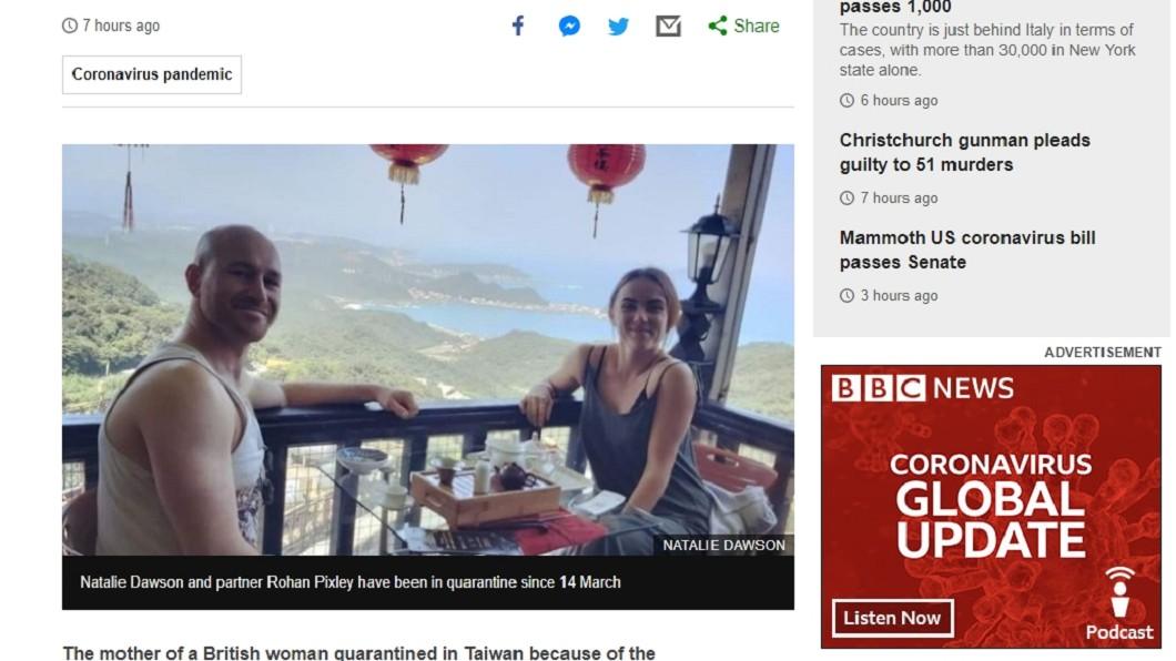 圖/翻攝自BBC 英情侶「不實言論損台灣形象」 指揮中心:不發補償金
