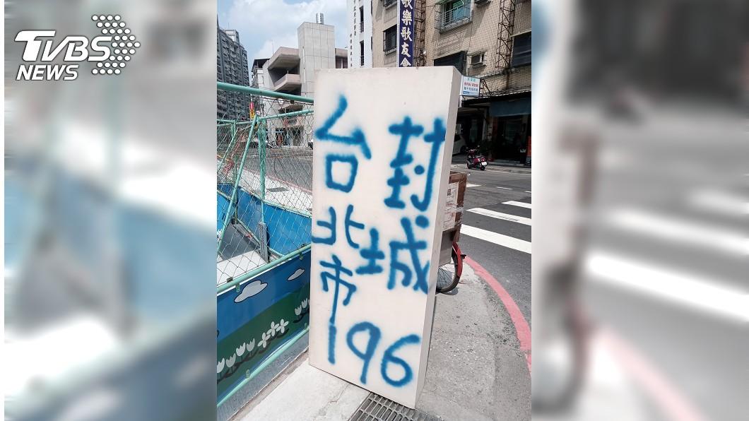 圖/TVBS 噴漆「台北市封城196」嚇壞人! 他被逮嘆:好心提醒