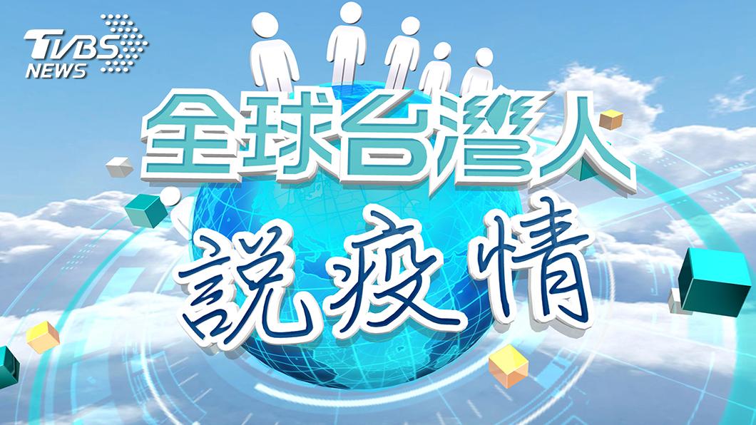 TVBS成立FB社團,供全球台人分享疫情訊息。圖/TVBS 新冠疫情大爆發 TVBS創網路平台供全球台灣人發聲