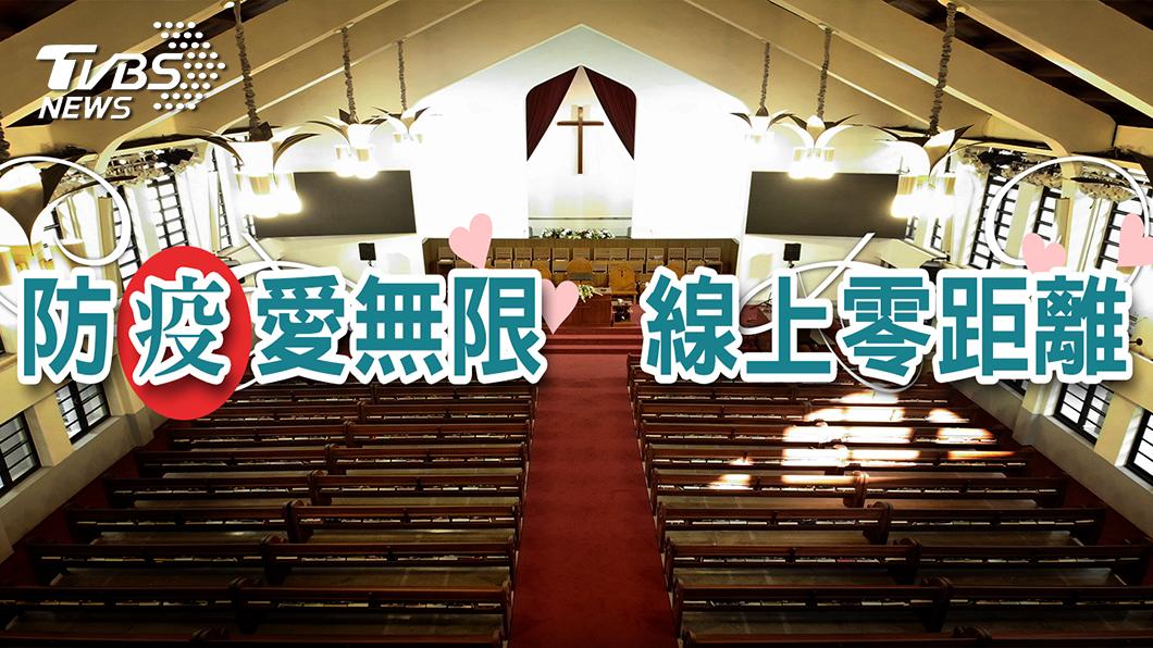 圖/TVBS提供 防疫愛無限 線上零距離