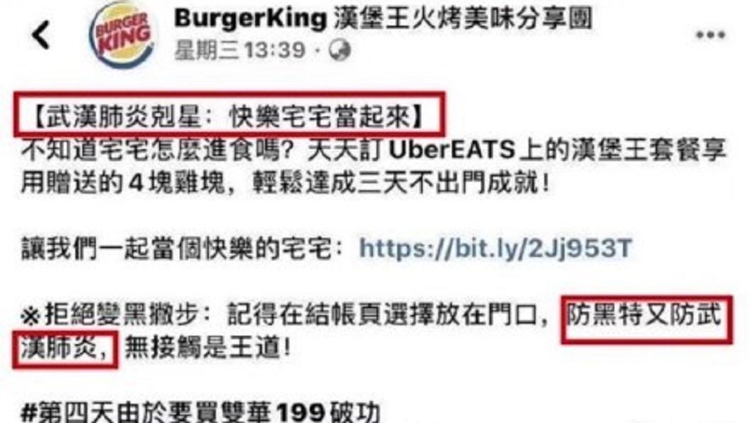為了武漢肺炎 陸漢堡王「代表台灣道歉」