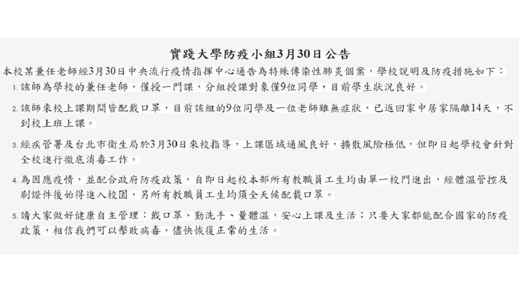 圖/翻攝自實踐大學官方網站 快訊/實踐大學師確診 接觸28師生多要居家隔離