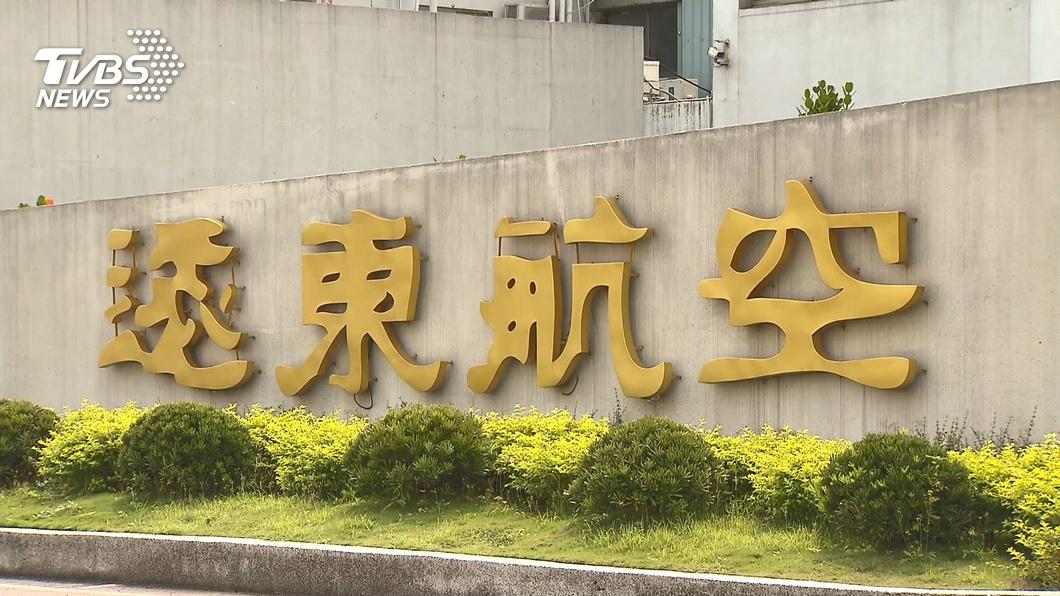 遠東航空。(圖/TVBS) 遠航財報不實投資人慘賠 團訟求償獲賠2.9億元