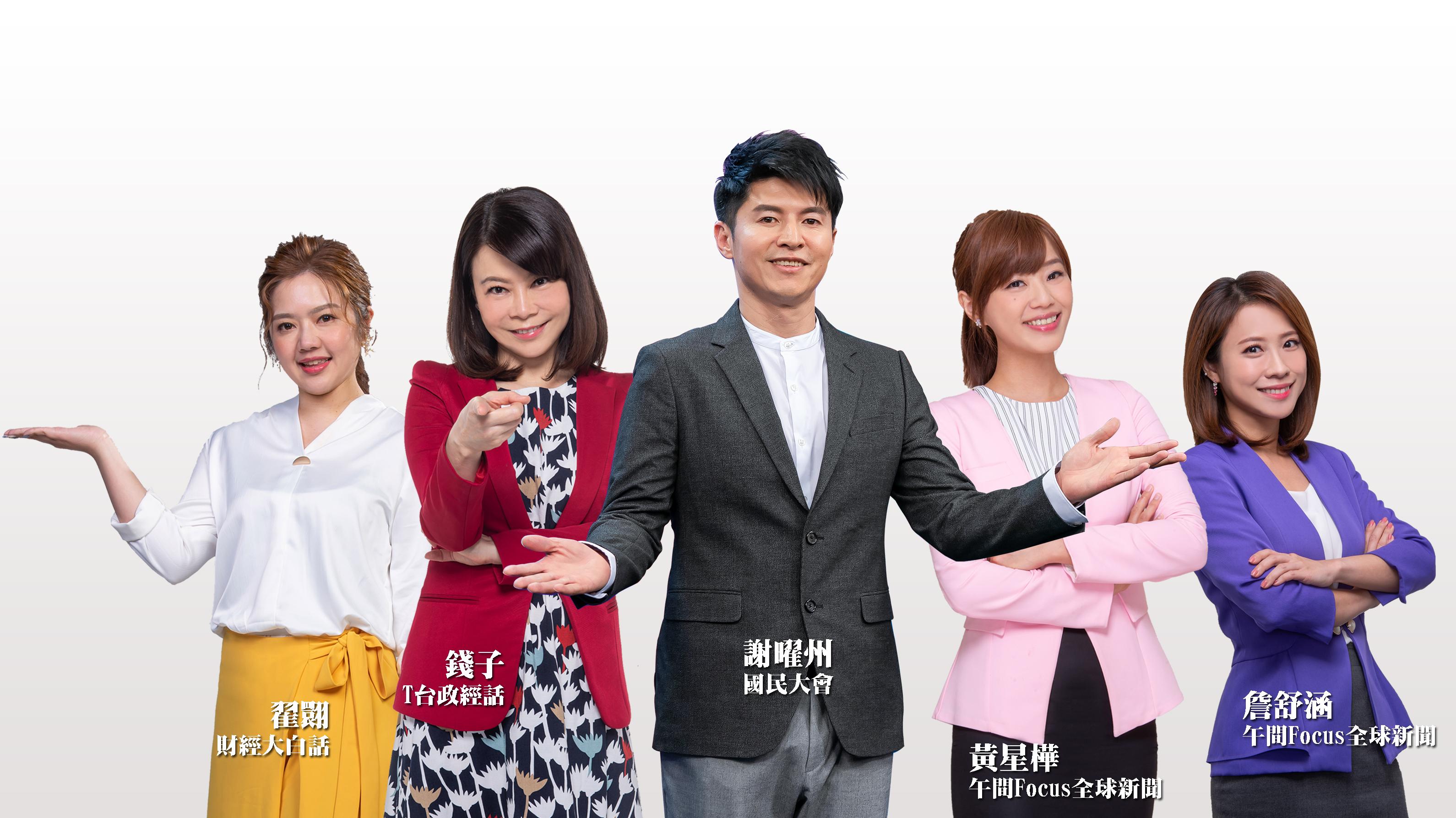 TVBS 56頻道全新改版 國際、財經與科技一把抓。圖/TVBS TVBS 56頻道全新改版 國際、財經與科技一把抓