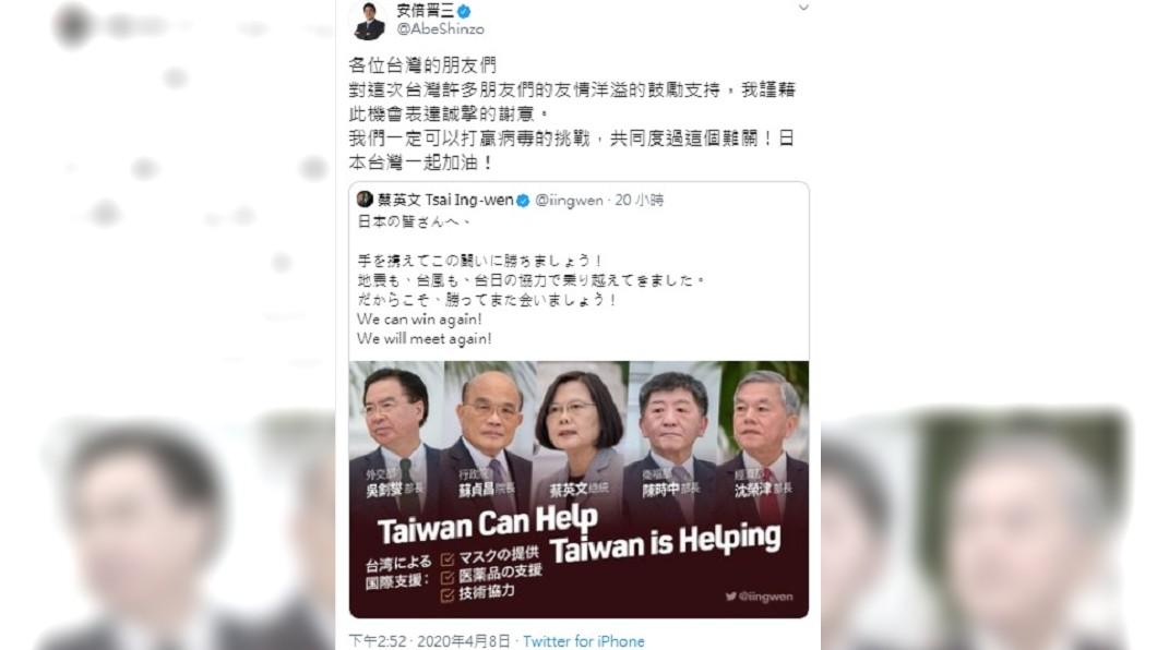 圖/翻攝自安倍晉三推特 「日本台灣一起加油」 安倍晉三轉蔡總統推文