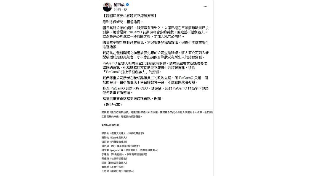 圖/翻攝自葉丙成臉書 教育平台創辦人入圍國民黨海選? 葉丙成發聲明撇清