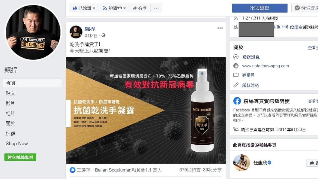 圖/翻攝自飆捍臉書 館長賣乾洗手稱可對抗「武漢肺炎」 遭衛生局開罰60萬