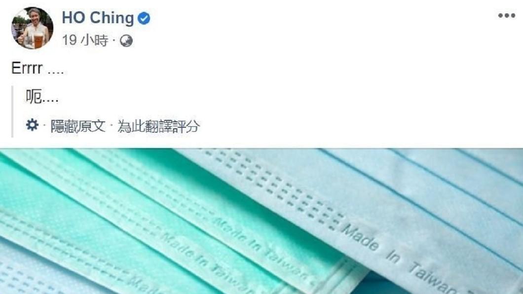 圖/翻攝自何晶臉書 新加坡收台灣援贈口罩 總理夫人卻發文「呃...」惹議