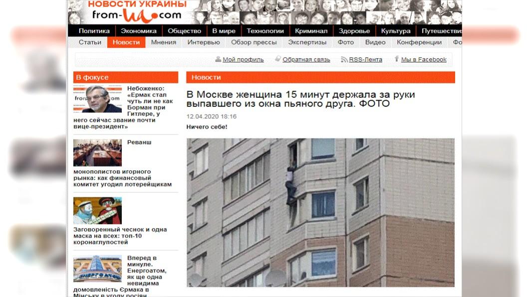 (圖/翻攝自from-ua.com) 酒醉自拍滑出15樓窗外 男因「離開家中」慘遭開罰