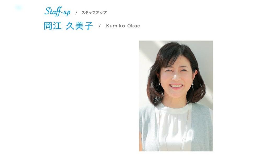 岡江久美子 結婚