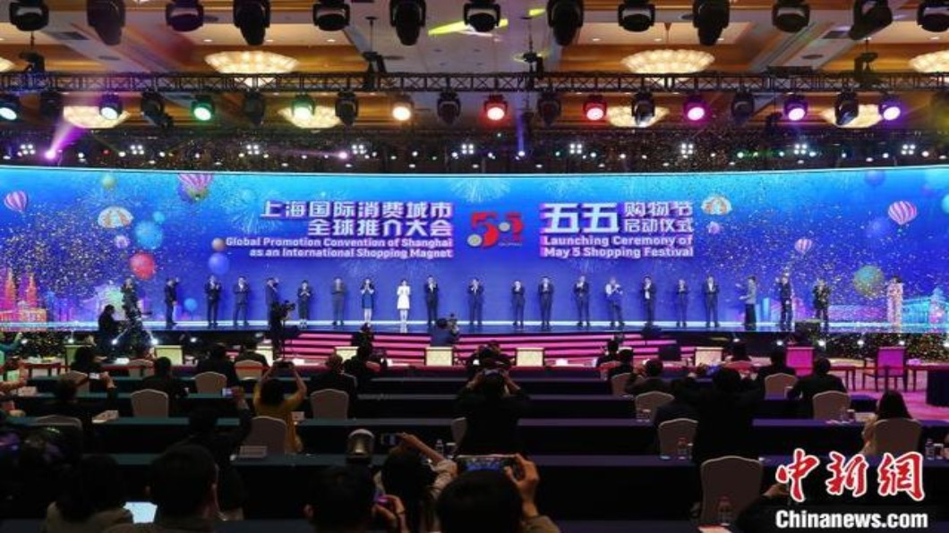 圖/翻攝自 中新網 上海首辦「五五購物節」六分鐘消費額破1億RMB