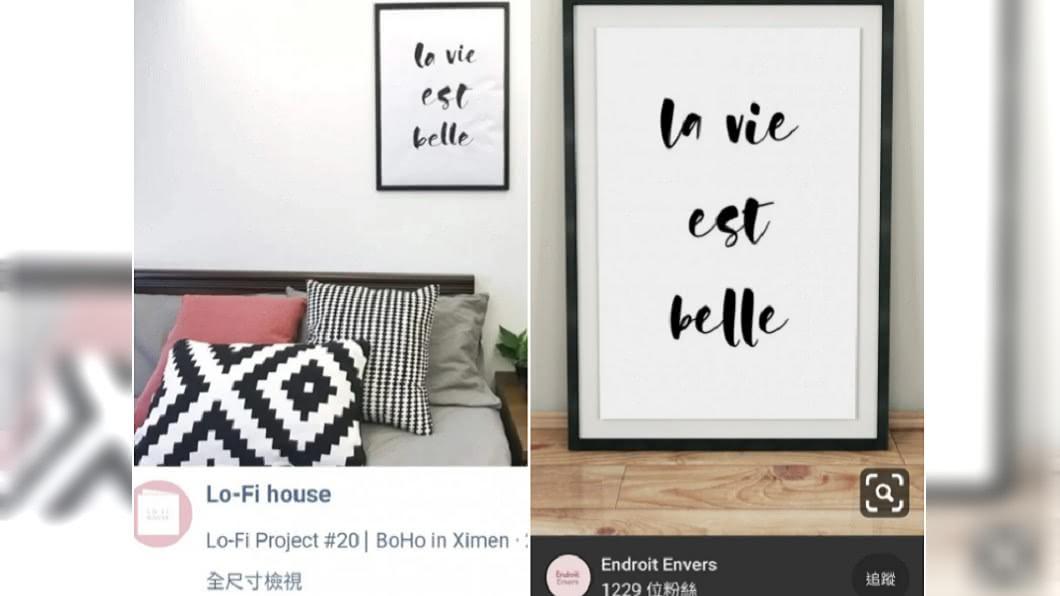 Lo-Fi House手繪圖(左)幾乎與原圖(右)一模一樣!(圖/翻攝自Dcard) 圖片一模一樣!台灣設計師辯「臨摹手繪≠抄襲」引眾怒
