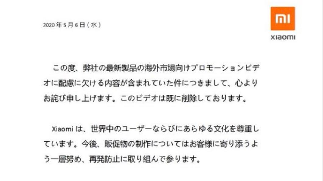 翻攝自 Xiaomi Japan Twitter 疑影射長崎原爆 小米廣告踩日雷下架道歉