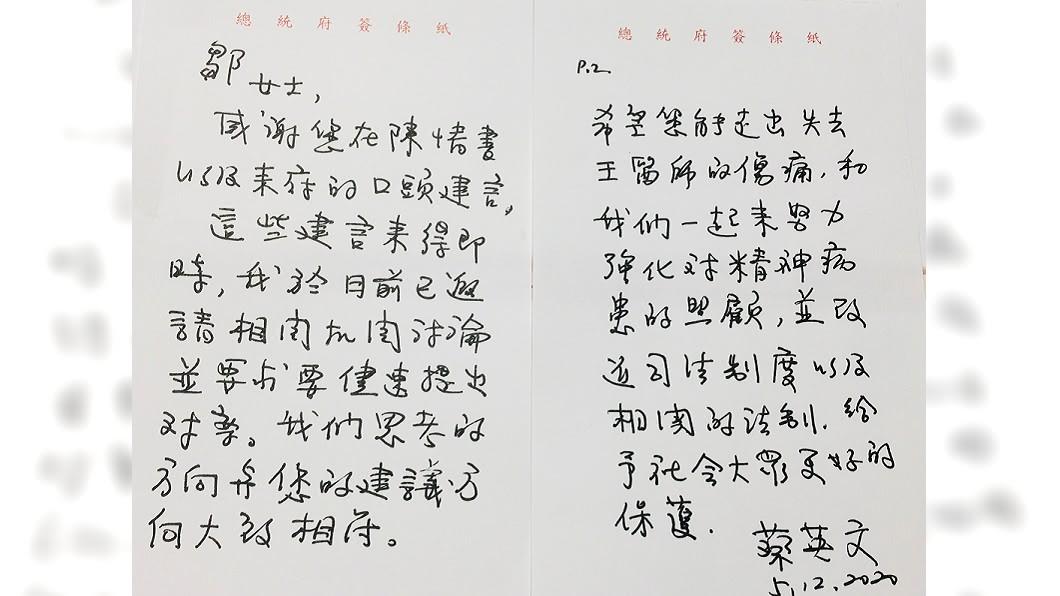 圖/鄒鳳珠提供 牙醫遺孀陳情殺人卻逃死 總統回信允改進司法制度