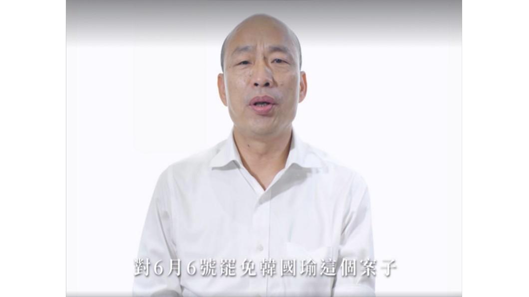 韓國瑜在臉書發布影片籲支持者不投票。(圖/翻攝自高雄市長韓國瑜臉書) 韓力擋罷免籲勿投票 罷韓發起人:妨害秘密投票