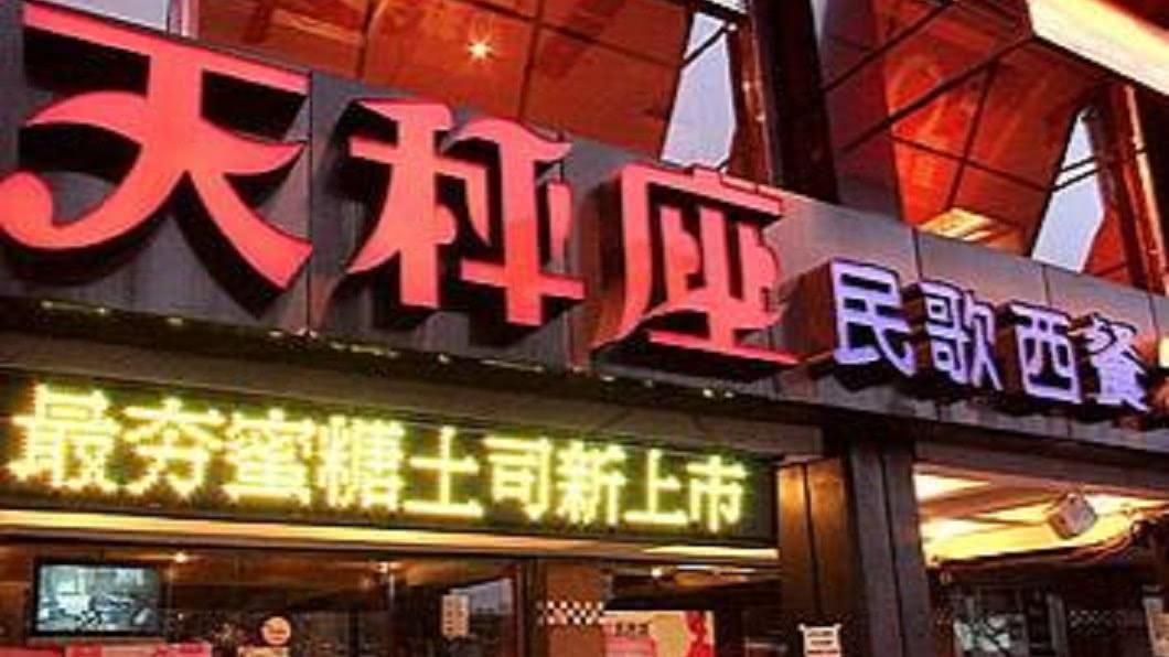 天秤座民歌西餐廳板橋店因租約到期將歇業。(圖/翻攝自臉書) 蕭敬騰駐唱2年多!板橋「天秤座民歌西餐廳」20日歇業