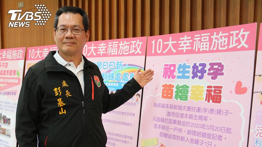 圖/中央社 520鼓勵生育!逾百對新人登記結婚 苗縣送好孕金鏟