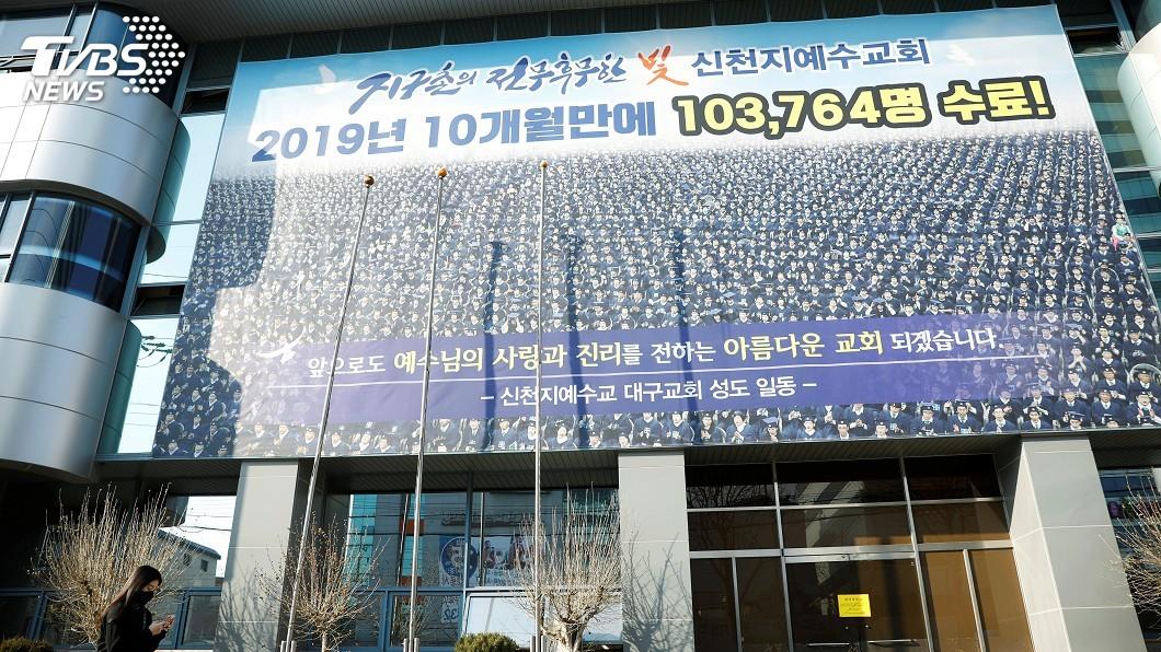 圖/達志影像路透社 韓檢投入百名人力 首度搜查全國新天地教會分支