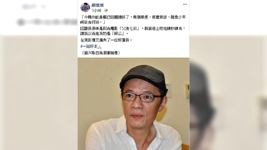 圖/Facebook顏寬恒 逼哭眾人...悼念吳朋奉 顏寬恒引用《父後七日》台詞