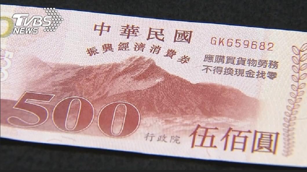 消費券已經是11年前的政策了 (圖/TVBS) 當年3600消費券買什麼?網勾回憶流淚:從沒見過