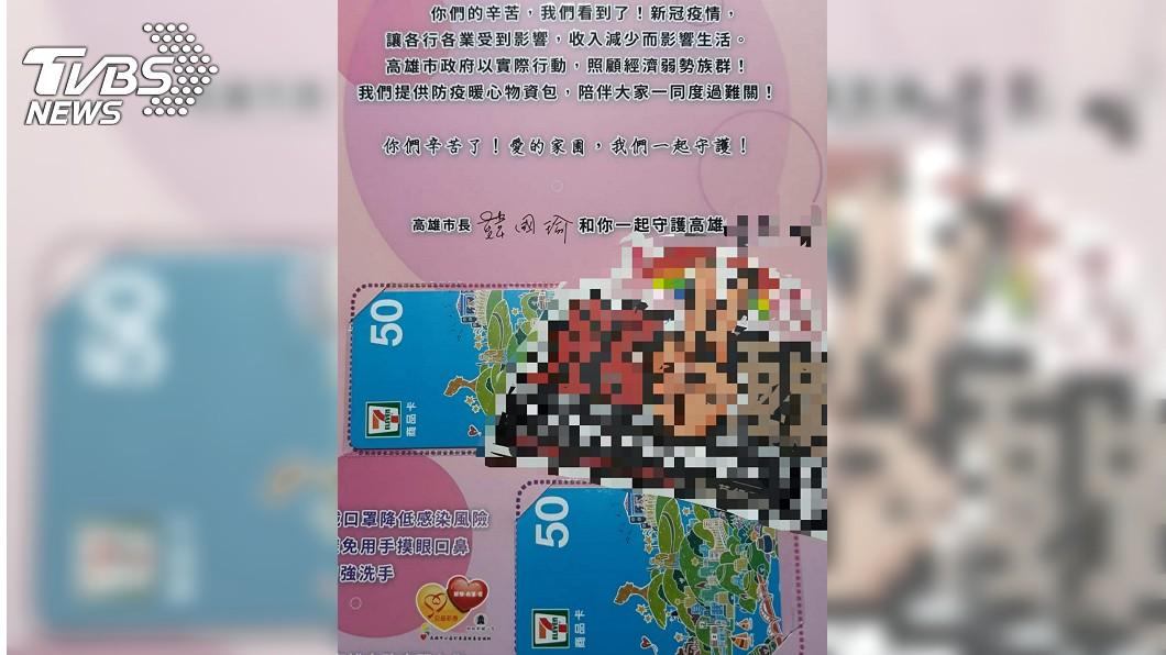 圖/Wecare高雄提供 韓國瑜遭控拿上億公帑反罷韓 高市府回應「適可而止」