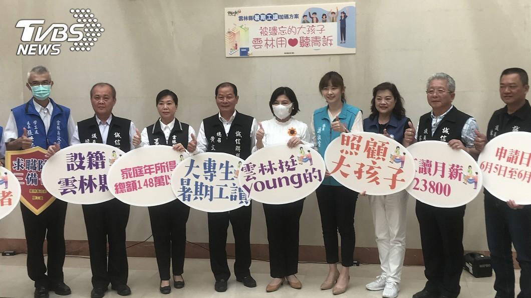 圖/中央社 雲林縣提供經濟弱勢大專生暑期工讀 月薪有保障