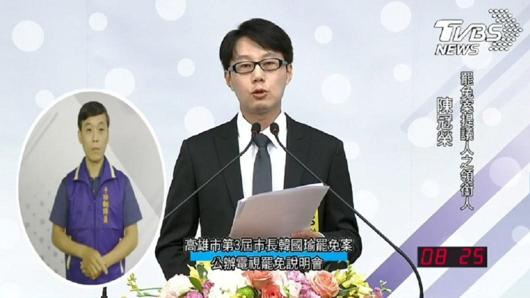 圖/TVBS 罷免電視說明會陳冠榮唱獨角戲 韓國瑜勘災缺席