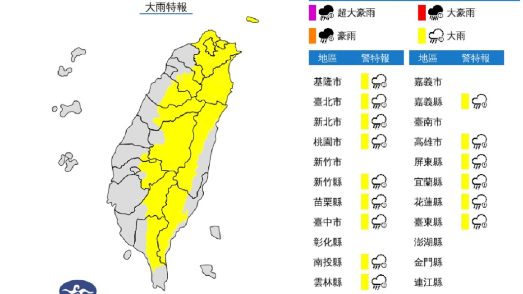 氣象局發布大雨特報。(圖/中央氣象局) 15縣市慎防短時強降雨、雷擊 氣象局發布大雨特報