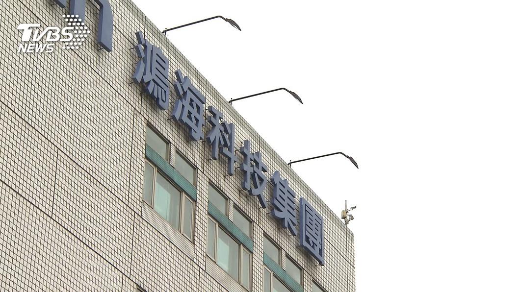 鴻海。(圖/TVBS) 鴻海集團全數出脫阿里巴巴持股 實現利益約37億元