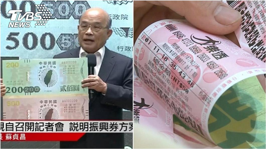 (圖/TVBS資料畫面) 三倍券能否買樂透、家人集合一起買? 行政院給答案