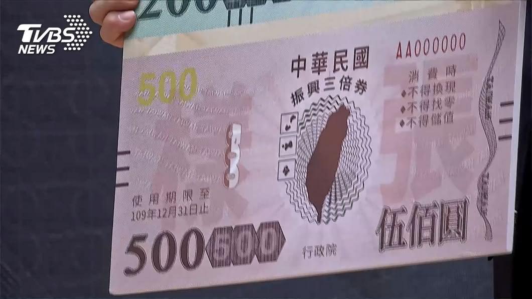 振興三倍券今天開放預購。(圖/TVBS) 三倍券開放預購 蘇貞昌:前5分鐘就2萬人完成