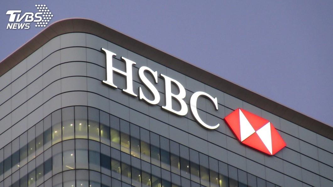 匯豐重申在「一國兩制」的原則下,尊重和支持所有穩定香港社會秩序、振興經濟繁榮發展的法律。(示意圖/TVBS) 官媒點名施壓 匯豐等外資銀行陸續支持港版國安法