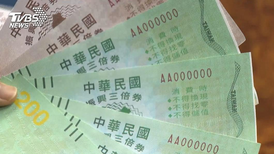 政府將於7月15日起發放「振興三倍券」。(圖/TVBS) 「振興三倍券」官網上線! 領取方案一次看
