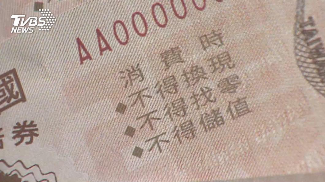 行政院推出三倍券刺激消費,排除電商引反彈。(示意圖/TVBS) 三倍券禁用外送 推「白名單」:部分電商適用