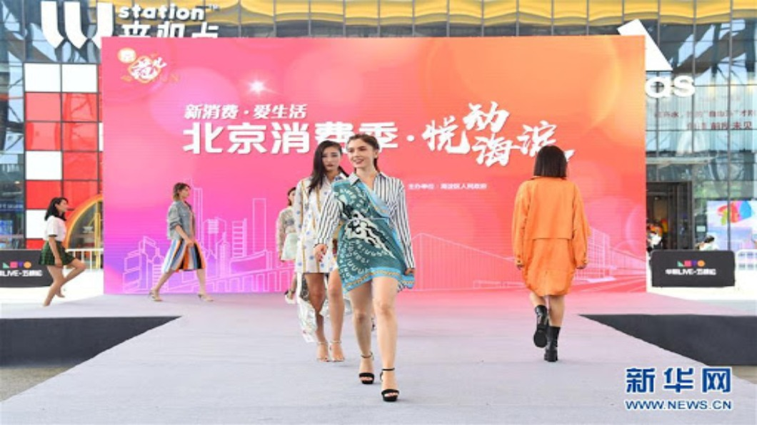 圖/翻攝自 新華網 北京大型「消費季」啟動 撒人民幣122億消費券