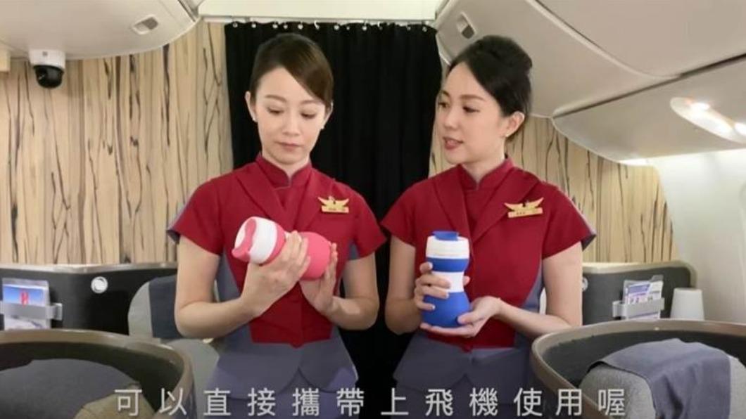 圖/翻攝自YouTube 華航開賣「飛機環保杯」 網一看造型羞爆:空姐教我用