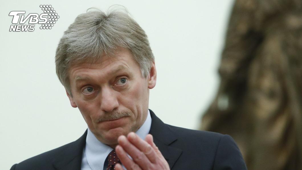 克里姆林宮(Kremlin)發言人培斯科夫(Dmitry Peskov)。(圖/達志影像路透社) 北韓炸毀兩韓聯絡辦公室 俄羅斯呼籲雙方克制