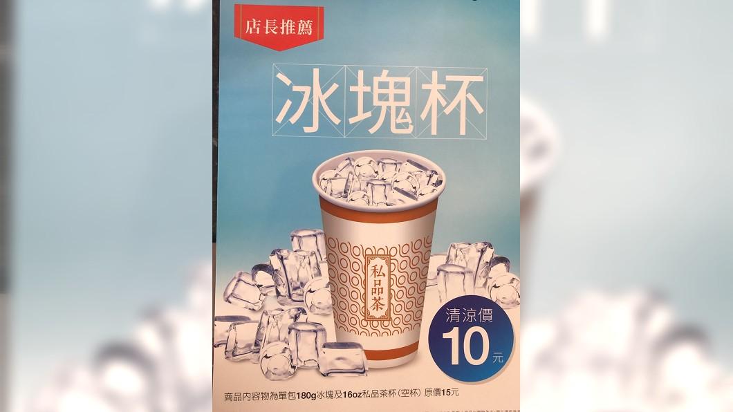 全家推出新品「冰塊杯」。(圖/翻攝自靠北全家臉書) 全家開賣10元「冰塊杯」 整杯只有冰塊網友全傻眼