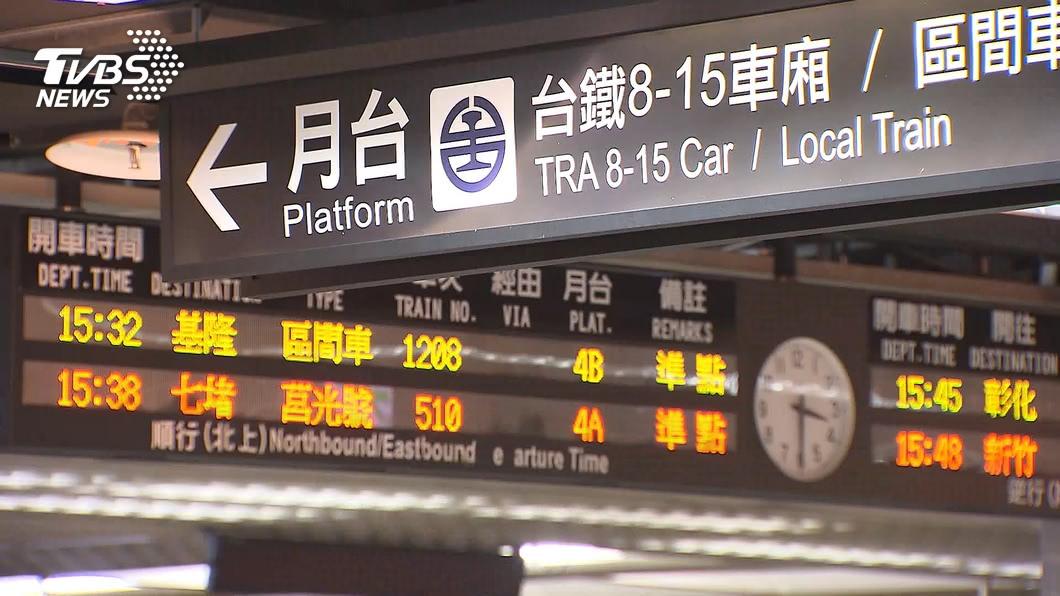 圖/TVBS資料照 等了好久!車廂傳來「熟悉廣播」 他一聽關鍵4字秒泛淚