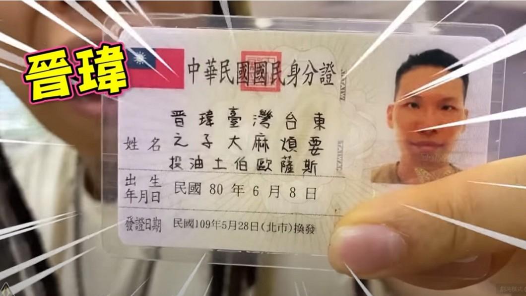 YouTuber「要投」挑戰改名為全台名字最長的人(圖/YouTube 大麻煩授權) 長達19字!台灣「最冗」姓名 警臨檢:自己畫的?