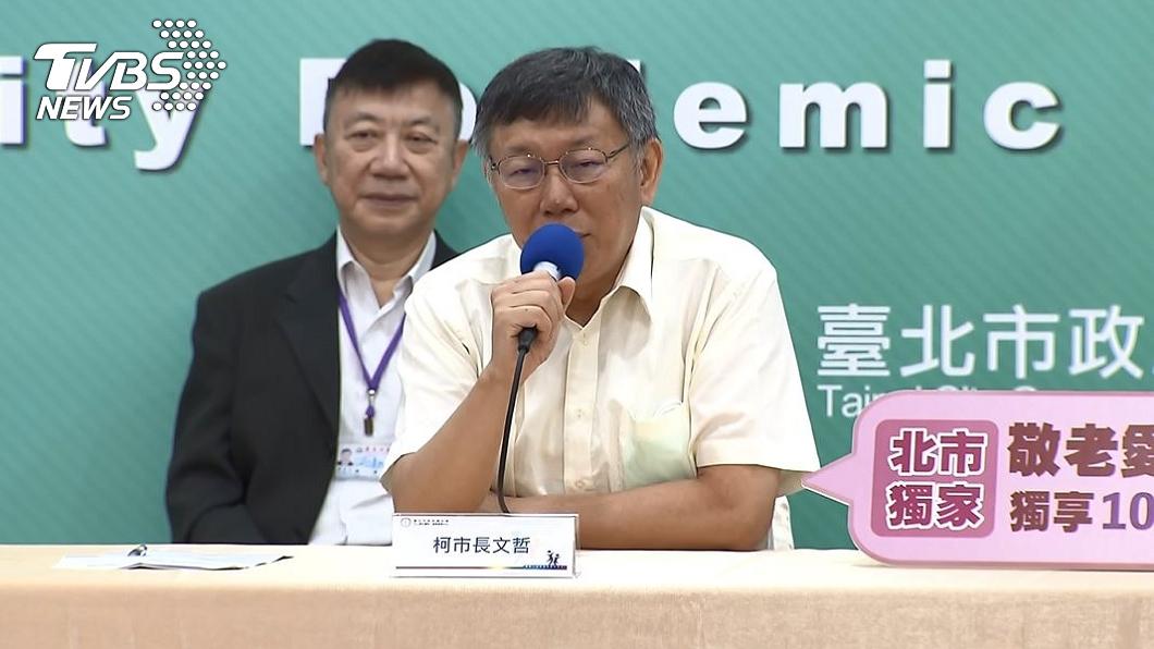 (圖/TVBS) 「花3000補助3000」柯文哲宣布北市府振興再加碼