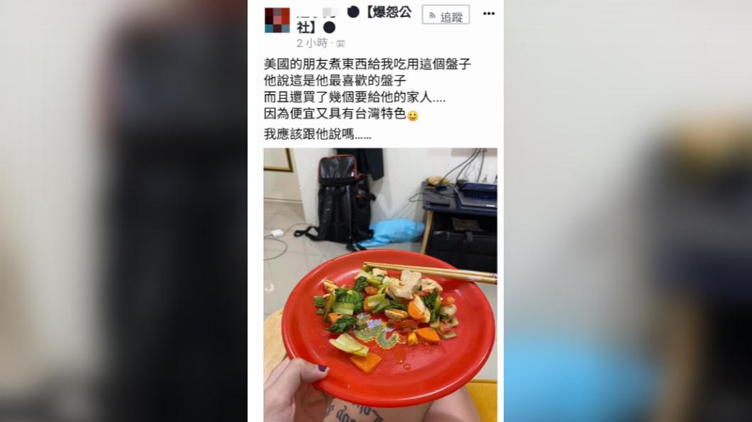 (圖/翻攝自爆怨公社) 外國朋友獻寶「最愛的盤子」 她傻眼:該說出真相嗎?